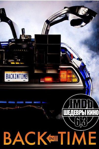 Назад во времени (2015)