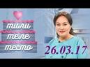 ТилиТелеТесто 26.03.17 от 26 марта 2017 с Ларисой Гузеевой