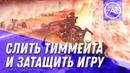 Слить тиммейта и затащить игру [Adaptive Hilly Plateau] Supreme Commander: Forged Alliance Forever