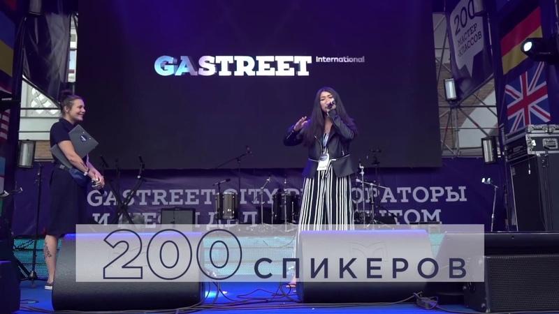 CityLife: Smart ID Travel - GASTREET 2018