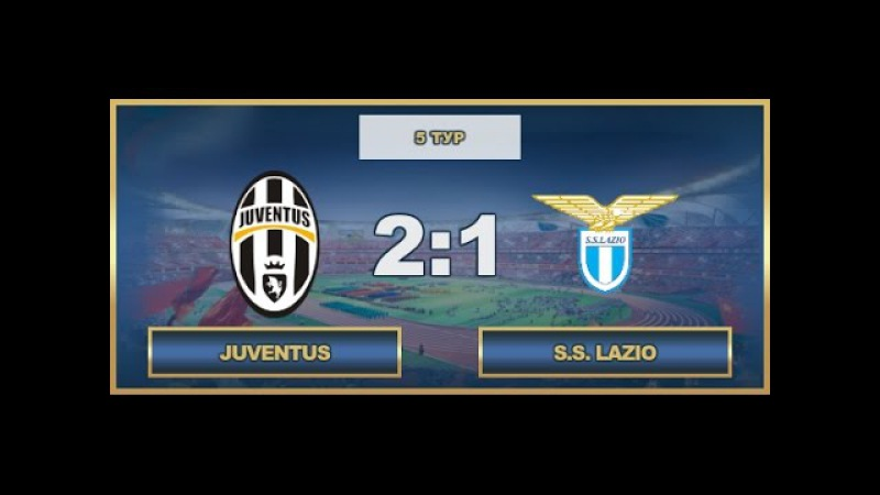 Juventus 21 S S Lazio, 5 тур