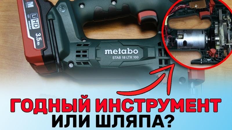 METABO Снижает Цену на Инструмент / Аккумуляторный лобзик STAB 18 LTX 100