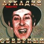 Аркадий Северный альбом Черная роза