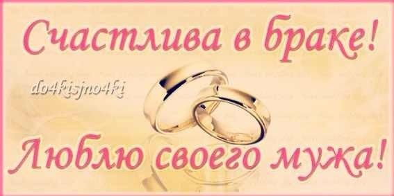 дорогие мои поздравление с месяцем свадьбы мужу от жены если более детально
