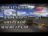 [Trainz 2012] Покатушки по карте БАМ на ВЛ85-167 (часть 1)