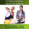 furutu.ru