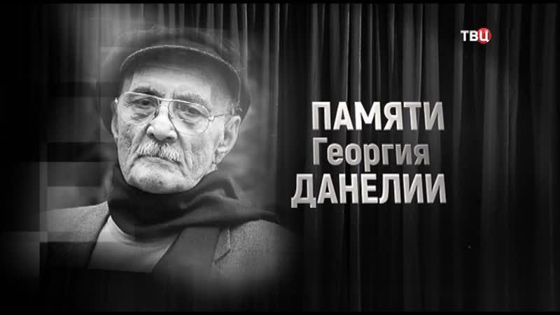 Георгий Данелия. Великий обманщик - 21.08.2015