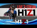 H1Z1:это война детка.(Playstation4)