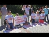 В Сочи дольщики встали на колени перед Путиным