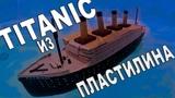 Titanic of PLASTICINE. Титаник из ПЛАСТИЛИНА