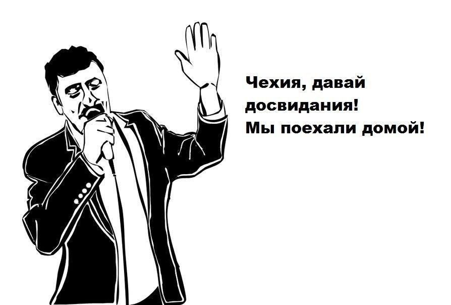 Сборная России, Евро 2012, Чехия, давай до свидания, мы домой поехали