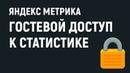 Яндекс Метрика. Как дать гостевой доступ к статистике другому человеку.