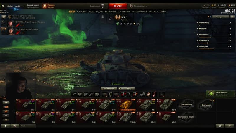 Стрим в world of tanks Россия и Европа