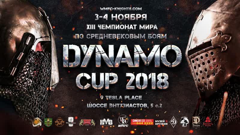 Кубок Динамо 3 4 октября Москва