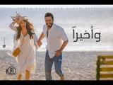 Tamer Hosny - W Akhiran
