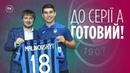 Єврофутбол Малиновський в Аталанті Все про команду українця
