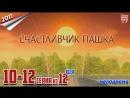 Счастливчик Пашка / HD 1080p / 2011 мелодрама. 10-12 серия из 12