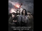 Трейлер Республика Z новый якутский фильм ужасов