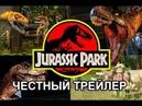 Честный трейлер — «Игры Jurassic Park»  Honest Game Trailers - JURASSIC PARK GAMES [rus]