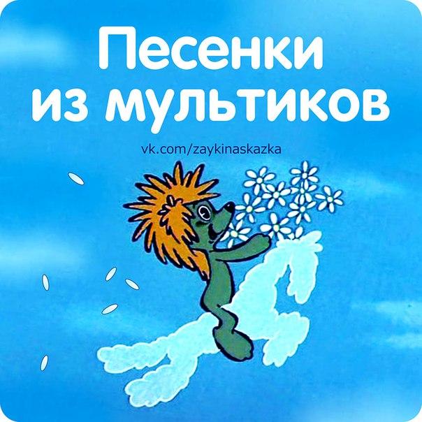 Детские песенки из мультфильмов