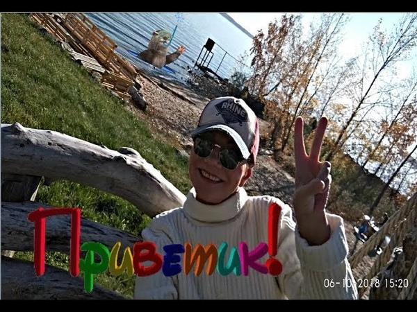 06.10.2018 Привет Южному побережью Чёрного моря от Южного побережья Обского моря.