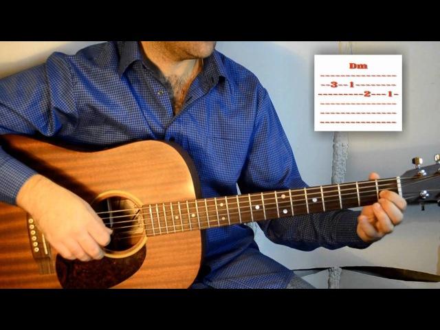 Show must go on - Урок игры на гитаре с табиком
