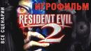 Resident Evil 2 — ИГРОФИЛЬМ Все Сценарии HD 1998 Русские субтитры