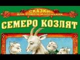 Сказка мультик Волк и семеро козлят