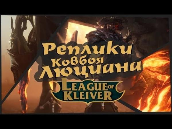 Реплики Ковбоя Люциана к чемпионам