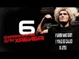 Хабиб Нурмагомедов рассказывает о своей выходке с футболкой на UFC