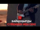 ТОРЕГАЛИ ТОРЕАЛИ - БАЙКОНЫР (Demo karaoke video)
