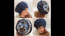 Шапка -берет крючком .Прекрасная основа для творчества.crochet cap.часть 1