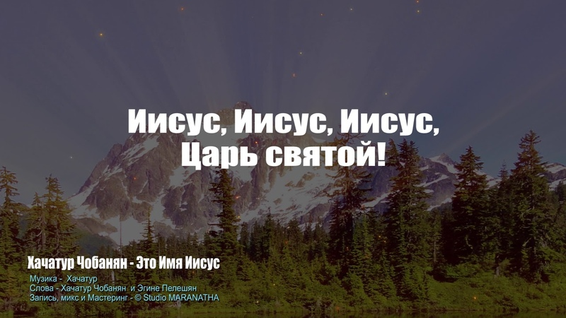 Это Имя Иисус - Хачатур Чобанян (Khachatur Chobanyan - The Name of Jesus)