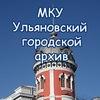 """МКУ """"Ульяновский городской архив"""""""