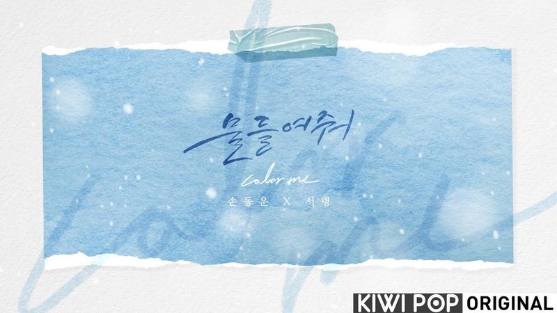 손동운(하이라이트) X 서령(공원소녀) - 물들여줘(Color me) Preview