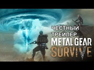 Честный трейлер — «Metal Gear Survive» / Honest Trailers - Metal Gear Survive [rus]