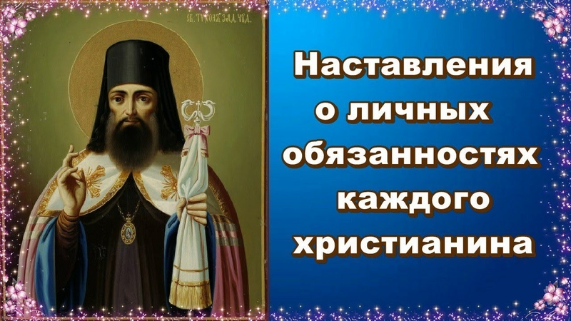 Святитель Тихон Задонский Часть 1 Наставления о личных обязанностях каждого христианина
