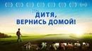 Христианский фильм Бог спас юношу от зависимости к Интернету Дитя вернись домой