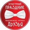 """Творческая группа """"Друзья"""""""