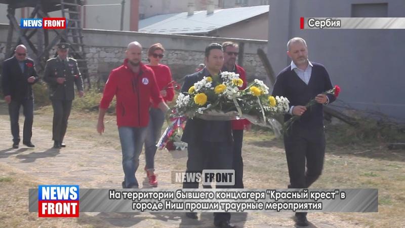 На территории бывшего концлагеря «Красный крест» в городе Ниш прошли траурные мероприятия