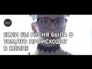Пародия на GAZIROVKA - Black Если бы в песне пелось о том ,что происходит в клипе