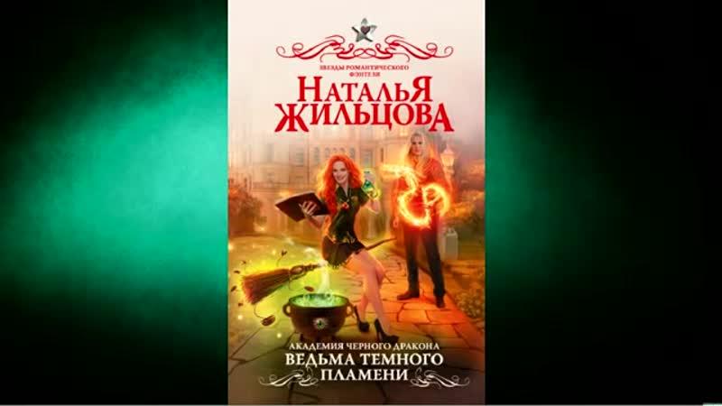 Аудиокнига Наталья Жильцова Ведьма темного пламени фентези Аудиоспектакли