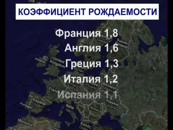 ИСЛАМИЗАЦИЯ ЕВРОПЫ статистические данные