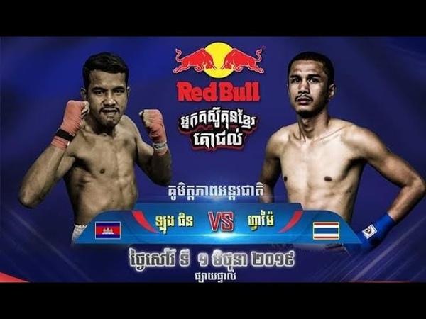 ឡុង ជិន សងសឹកបានសម្រេច, ឡុង ជិន Vs ថៃ, Long Chin vs Fahmai, CNC boxing 1/6/19 | Kun Khm