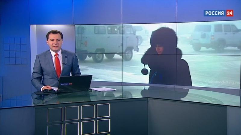 Новости на Россия 24 • Минус 48 - не предел Якутия скована аномальными морозами