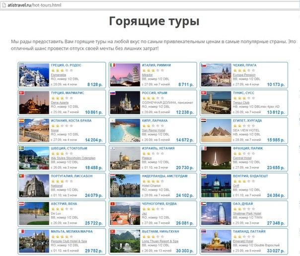 Нгс горящие туры новосибирск
