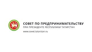 IX расширенное заседание Совета по предпринимательству при Президенте Республики Татарстан