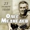Олег Медведев в Архангельске