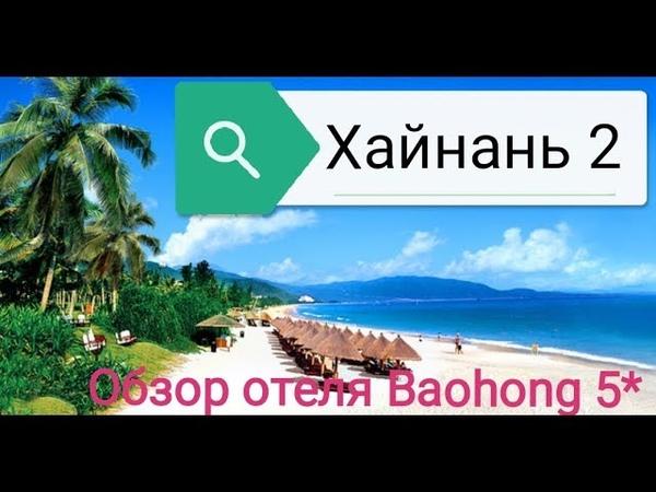 Хайнань. Санья. Отель Baohong 5*.