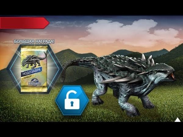 Турнир нодозавр (тактика боя) Jurassic world: the game.
